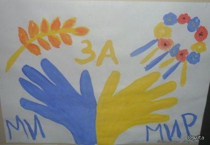 Діти за мир, за єдину Україну